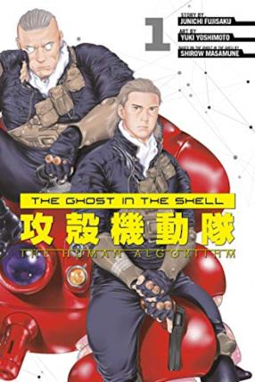 The Ghost in the Shell 1: The Human Algorithm