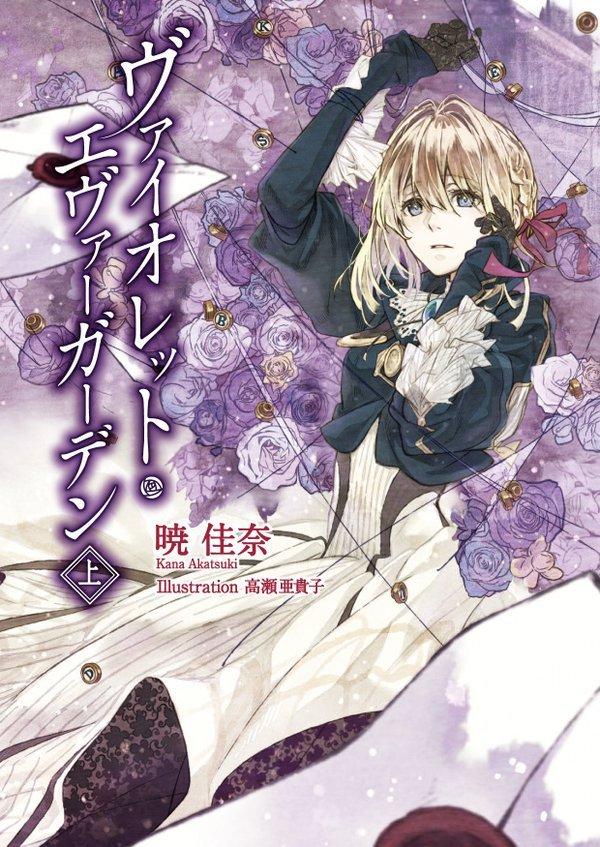 Violet Evergarden, la light novel